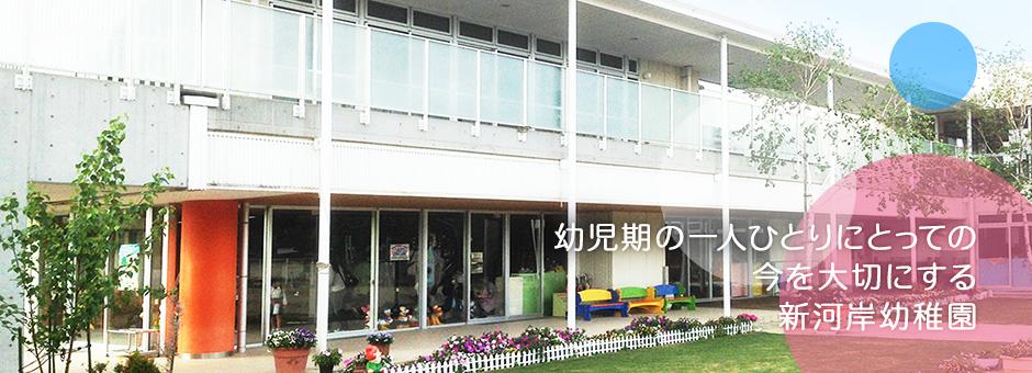 幼児期の一人ひとりにとっての今を大切にする新河岸幼稚園